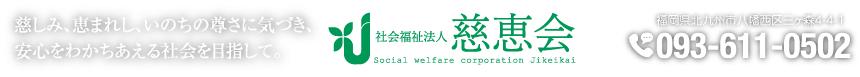 社会福祉法人慈恵会